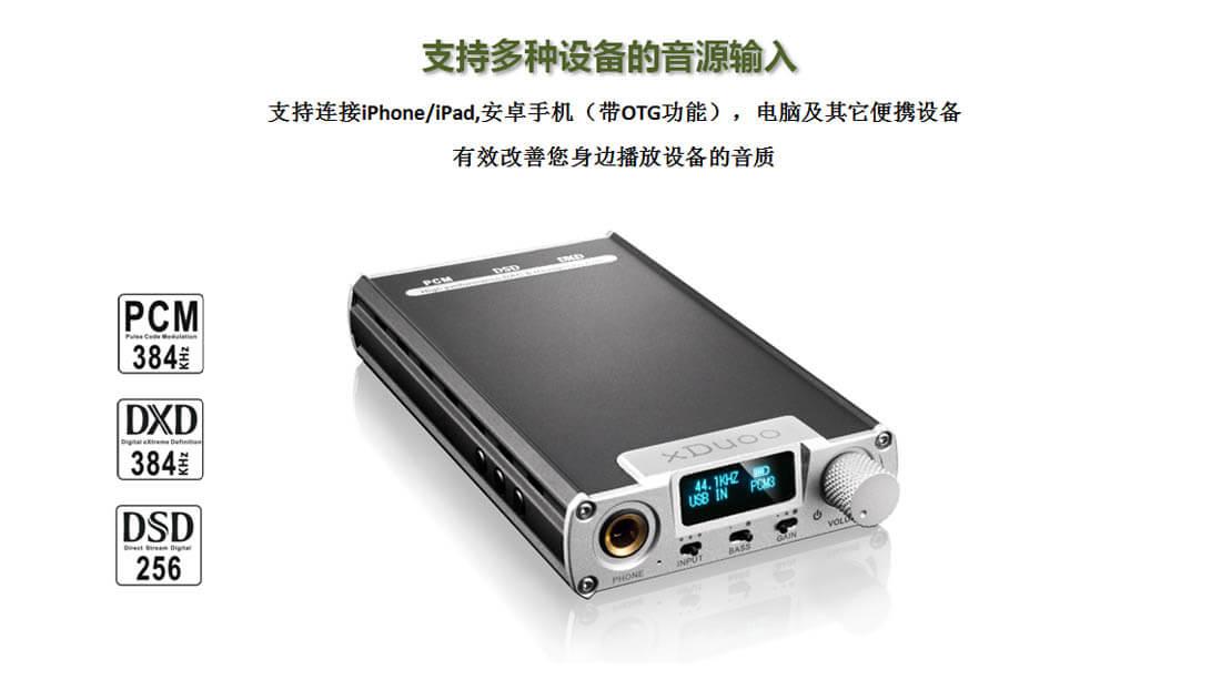 便携式耳机放大器_乂度 xDuoo XD-05 - 深圳市乂度科技有限公司 官方网站